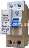 Устройство защитного отключения УЗО-2002 2р/40А/30mА АсКо